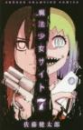 【コミック】魔法少女サイト(7)