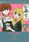 【コミック】お酒は夫婦になってから(7)