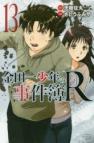 【コミック】金田一少年の事件簿R(13)