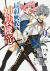 【コミック】最弱無敗の神装機竜《バハムート》(9)