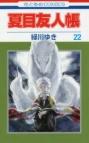 【コミック】夏目友人帳(22) 通常版