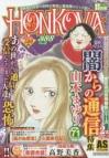 【コミック】HONKOWA/闇からの通信特集