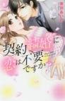 【コミック】契約結婚に恋は不要ですか?