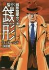【コミック】警部銭形 銭形警部北へ編