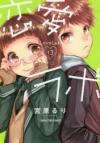 【コミック】恋愛ラボ(13)
