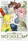 【コミック】サクラクエスト(3)