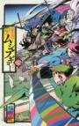 【コミック】常住戦陣!!ムシブギョー(32)