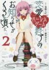 【コミック】恋愛ハーレムゲーム終了のお知らせがくる頃に(2)