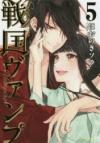 【コミック】戦国ヴァンプ(5)