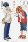 【コミック】徒然チルドレン(9) 通常版