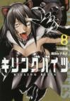 【コミック】キリングバイツ(8)