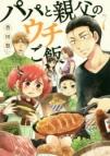 【コミック】パパと親父のウチご飯(7)