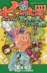 【その他(書籍)】七つの大罪ゲームブック <豚の帽子>亭の七つの大冒険