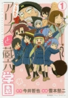 【コミック】ワンダれ!アリスと蔵六学園(1)