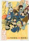 【コミック】ワンダれ!アリスと蔵六学園(2)