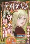 【コミック】HONKOWA/守る先祖 祟る先祖特集