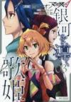 【コミック】マクロスΔ 銀河を導く歌姫(3)