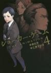 【コミック】ジョーカー・ゲーム THE ANIMATION(4)