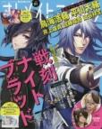 【ムック】B's-LOG別冊 オトメイトマガジン vol.31