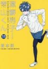 【コミック】潔癖男子!青山くん(11)
