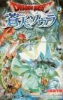 【コミック】ドラゴンクエスト 蒼天のソウラ(10)