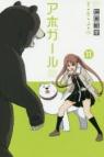 【コミック】アホガール(11) 通常版