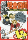 【コミック】鋼の錬金術師4コマ