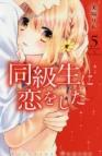 【コミック】同級生に恋をした(5)