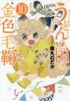 【コミック】うどんの国の金色毛鞠(10)