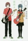 【コミック】徒然チルドレン(10) 通常版