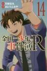 【コミック】金田一少年の事件簿R(14)