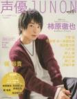 【ムック】声優JUNON vol.6