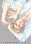【コミック】囀る鳥は羽ばたかない(5)