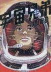 【コミック】宇宙兄弟(32) 通常版