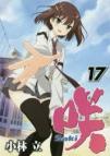 【コミック】咲-Saki-(17)