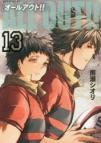 【コミック】ALL OUT!!(13) 通常版