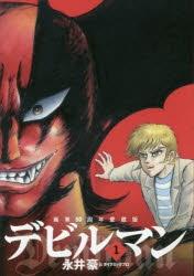 【コミック】画業50周年愛蔵版 デビルマン(1)
