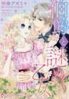 【コミック】伯爵と謎めく乙女