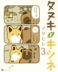 【コミック】タヌキとキツネ(3)