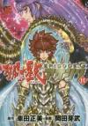 【コミック】聖闘士星矢EPISODE.G アサシン(11)