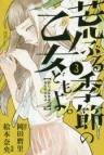 【コミック】荒ぶる季節の乙女どもよ。(3)