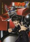 【コミック】マジンガーZ アルターイグニッション