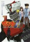 【コミック】マジンガーZ インターバルピース