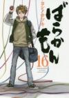 【コミック】ばらかもん(16) 通常版