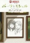 【コミック】ACCA13区監察課 外伝 ポーラとミシェル
