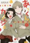 【コミック】あっくんとカノジョ(7)