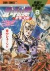 【コミック】北斗の拳 イチゴ味(8)