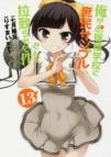 【コミック】俺がお嬢様学校に「庶民サンプル」として拉致られた件(13)