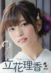 【写真集】立花理香2nd写真集『みやび』(DVD付き)