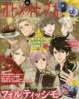 【ムック】B's-LOG別冊 オトメイトマガジン vol.32